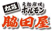 元祖松阪牛ホルモン脇田屋