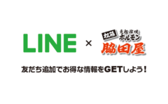 LINEで元祖松阪牛ホルモン脇田屋を友だち追加してお得な情報をGETしよう!